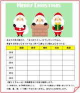 【中学部】クリスマス会にご招待されなかった方へ