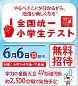 四谷大塚小学生テスト申込開始!